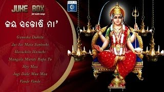 Maa Santoshi Bhajan |Odia Devotional Album| Jai Maa Santoshi