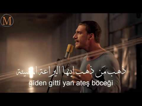 أغنية تركية تستحق الأستماع مدحت جان أوزير اليراعة المضيئة مترجمة للعربية Ateş Böceği