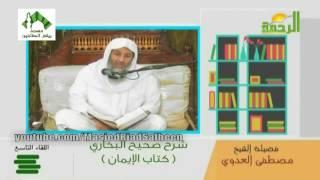 شرح صحيح البخاري (9) - للشيخ مصطفى العدوي