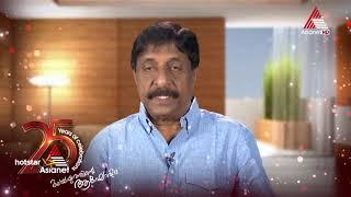 25 Years of Asianet || Wishes || Sreenivasan