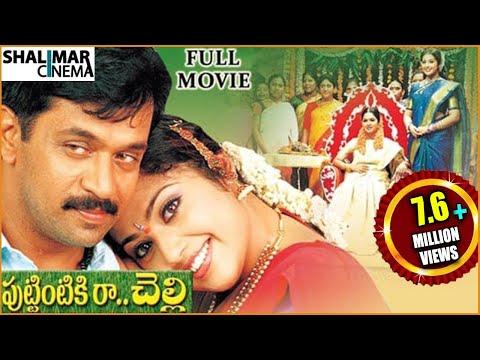 Puttintiki Ra Chelli Telugu Full Length Movie || Arjun, Meena