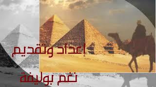 في رحاب العرب مع نغم بوليفة