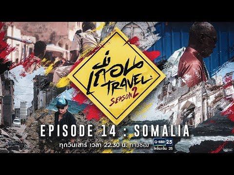 เถื่อน Travel Season 2 EP.14 SOMALIA ดินแดนไร้กฎเกณฑ์ วันที่ 22 ก.ย. 2561