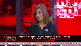 الحياة اليوم | السفيرة نبيلة مكرم تتحدث عن أبرز التحديات التي تواجه وزارة الهجرة