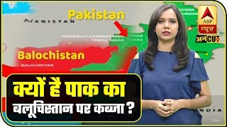 Why & how did Pakistan occupy Balochistan?   ABP Uncut Explainer