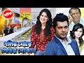 Golir More CDR Dokan | Most Popular Bangla Natok | Shahriar Nazim Joy, Sumaiya Shimu | CD Vision