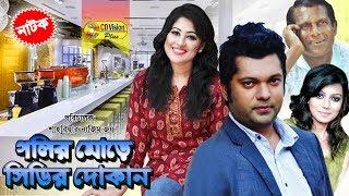 Golir More CDR Dokan | Most Popular Bangla Natok | Shahriar Nazim Joy, Sumaiya Shimu | CD Vision