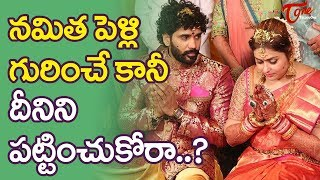 Namitha Love Story, Why She First Rejected Him ?
