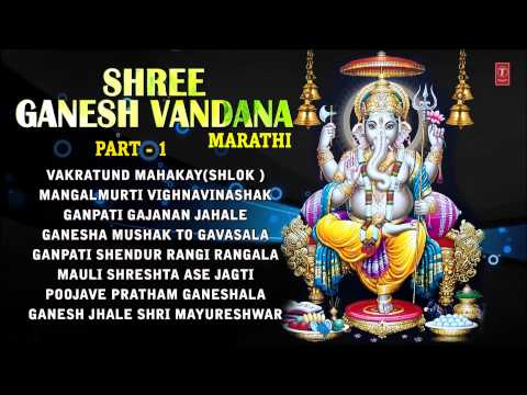 Xxx Mp4 Shree Ganesh Vandana Marathi Ganesh Bhajans Part 1 Full Audio Songs Juke Box 3gp Sex