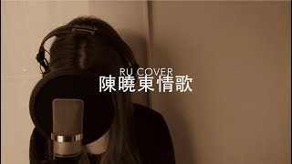 陳曉東金曲串燒 Daniel Chan's Medley (cover by RU)