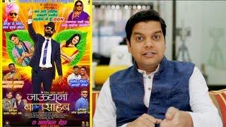 Jaundya Na Balasaheb | Review | Popcorn Pe Charcha | Amol Parchure | ADbhoot