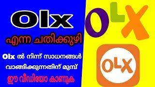Olx എന്ന ചതിക്കുഴി. Olx ൽ നിന്ന് സാധനം വാങ്ങിക്കുബോൾ ഈ കാര്യങ്ങൾ മനസിലാക്കുക //malayalam
