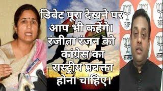 Ranjita Ranjan gave the answer to sambit patra