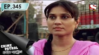 Crime Patrol - ক্রাইম প্যাট্রোল (Bengali) - Ep 345 - Quest for Happiness