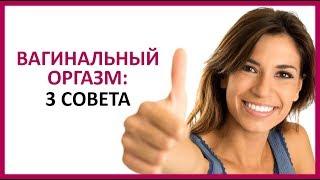 🔴 КАК ПОЛУЧИТЬ ВАГИНАЛЬНЫЙ ОРГАЗМ: 3 действенных совета ★ Women Beauty Club