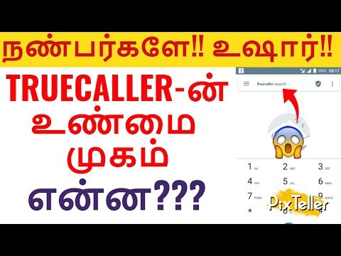 😱 TRUECALLER ன் உண்மை முகம் 😱 Is it safe to install Truecaller on your phone 😱