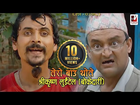 Xxx Mp4 Tero Baau Thote तेरो बाऊ थोते Shreekrishna Luitel New Nepali Comedy Song 3gp Sex