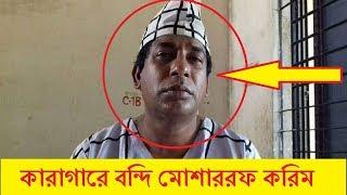 এবার কারাগারে বন্দি মোশাররফ করিম - Mosharraf Karim Bangla Binodon News - Latest Bangla News Today HD