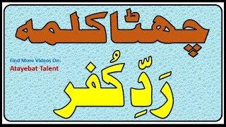 6th kalma in arabic