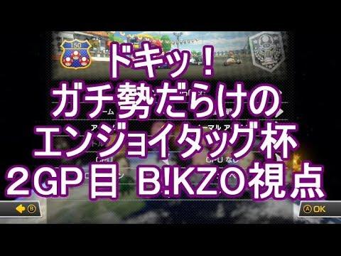 【マリオカート8DX】ドキッ♡ガチ勢だらけのエンジョイタッグ杯2GP目【B!KZO視点】NOBUOさんと通話有