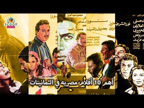 Xxx Mp4 أهم 10 أفلام مصريه في الثمانينات 3gp Sex