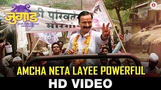 Amcha Neta Layee Powerful - Jugad | Anand Shinde | Nilesh Wagh & Siddharth Zadbuke