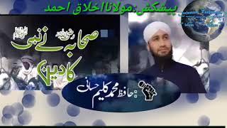 Sahaba Ne alam islam ka dunya me phehlaya 2019 Best nazam for sahaba|Hafiz M kaleem hassani