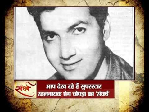 Sangharsh with Rana Yashwant: Prem Chopra's struggle in reel and real life
