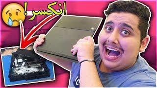 انا اسف .. ما راح العب فورت نايت مره ثانيه !! ( كسرت البلاستيشن 💔!!! )