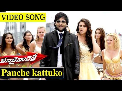Panche Kattuko Video Song | Denikaina Ready Telugu Movie | Vishnu Manchu | Hansika Motwani |