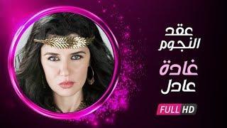 برنامج عُقد النجوم - حلقة الفنانة غادة عادل وتكشف عن كل الاسرار والعُقد في حياتها الشخصية