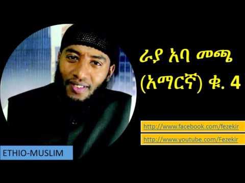 Xxx Mp4 Raayyaa Abbaa Maccaa Amharic Vol 4 3gp Sex