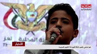 اخر الاخبار 14 - 10 - 2018   تقديم هشام الزيادي   يمن شباب
