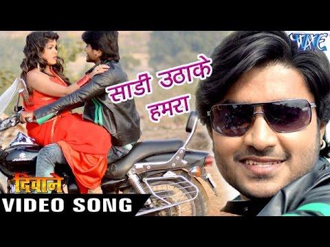 Xxx Mp4 साड़ी उठाके गाड़ी पs चढ़ जा Saree Uthake Full Song Deewane Chintu Bhojpuri Hot Songs 2017 3gp Sex