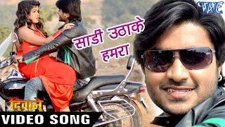 साड़ी उठाके गाड़ी पs चढ़ जा - Saree Uthake - Full Song - Deewane - Chintu - Bhojpuri Hot Songs 2017