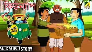 Tabbu Gabbu | Kidnap | Bangla Cartoon Video | Animation for Kids