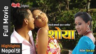 SOYA - Superhit Gurung Full Movie 2016 Ft. Pritam Gurung, Anuta Gurung | Rodhi Digital
