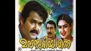 Manasariyathe Full Malayalam Movie 1984 | Mohanlal, Nedumudi Venu | Malayalam Old movies Online