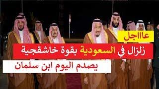 عااجل عاااجل .. زلـ ـ ـزال في السعودية بقوة  خاشقجية  يزلزل اليوم ابن سلمان !!!!!