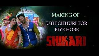 Making Of Uth Chhuri Tor Biye Hobe | Shikari | Shakib Khan | Srabanti | Eskay Movies