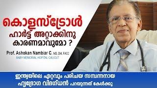 ഇന്ത്യയിലെ പ്രശസ്ത ഹൃദ്രോഗ വിദഗ്ധൻ പറയുന്നത് കേൾക്കൂ | Heart Attack Malayalam Health Tips
