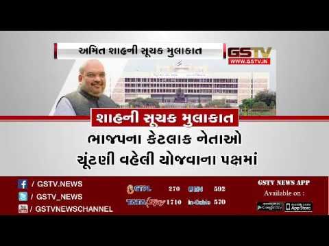 ગુજરાત વિધાનસભા ચૂંટણીને પગલે અમિત શાહ ગુજરાત આવશે