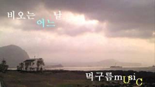 박명호 - 투명인간(미료)