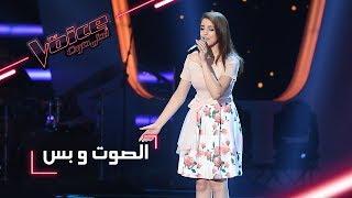 #MBCTheVoice -  مرحلة الصوت وبس - آية دغنوج تؤدي أغنية ' العيون السود '