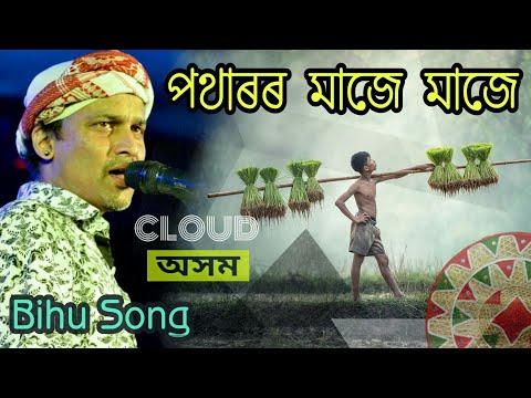 Xxx Mp4 Potharor Maje Maje L Zubeen Garg L Assamese Bihu Song L Cloud Assam 3gp Sex