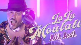 #العمرديالي Adil Assil - Lala Moulati (EXCLUSIVE Music Video)   (عادل أصيل - لالة مولاتي (فيديو كليب