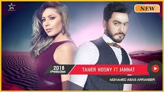ديويتو تامر حسنى وجنات 2018   Duet Tamer Hosny Ft Jannat