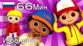 Голова, плечи и коленки, и носочки | И больше детских стишков | от LittleBabyBum