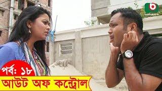 Bangla Funny Natok | Out of Control | EP 18 | Hasan Masud , Nafiza, Siddikur Rahman, Sohel Khan