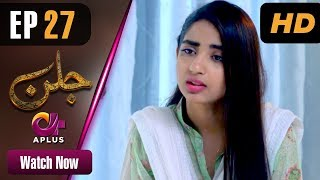 Drama   Jallan - Episode 27   Aplus ᴴᴰ Dramas   Saboor Ali, Imran Aslam, Waseem Abbas